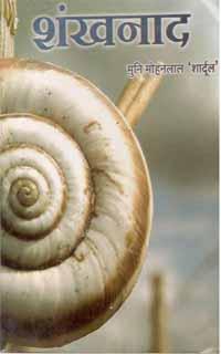 Jain Vishva Bharati Online Book Store